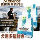 【 培菓平價寵物網】紐崔斯 無榖養生系列犬用多種鮮魚5kg送試吃包