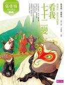 (二手書)張曼娟奇幻學堂:看我七十二變(新版)