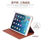 新款 ipad保護套真皮9.7寸防摔 A1822蘋果平板簡約休眠皮套殼 玩趣3C