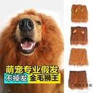 寵物狗狗頭飾 變身獅子頭套假發貓咪頭套圍脖帽子【時尚大衣櫥】