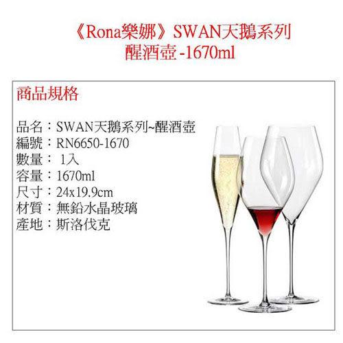 《Rona樂娜》Swan天鵝系列-醒酒壺-1670ml(1入)