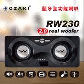 阪京 OZAKI Real Woofer RW230  藍牙全功能喇叭