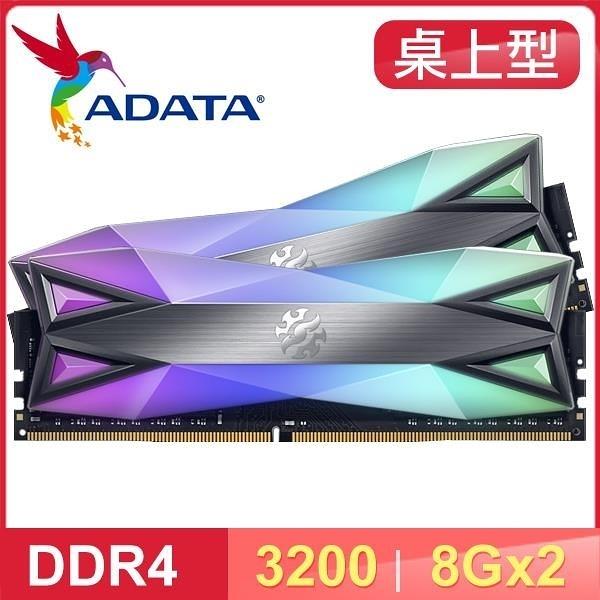 【南紡購物中心】ADATA 威剛 XPG SPECTRIX D60G DDR4-3200 8G*2 CL16 RGB炫光記憶體