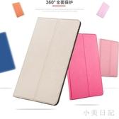 三星Galaxy Tab S 8.4寸 SM-T705C個性創意保護套 T700平板電腦皮套休眠殼 PA3623『小美日記』
