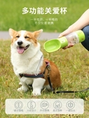 餵食器狗狗外出水壺寵物貓咪喝水杯隨行便攜式喂食水糧杯遛狗飲水器用品 玩趣3C