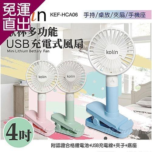 歌林 4吋便攜式手持涼風扇 KEF-HCA06【免運直出】