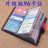 多卡位卡包女式男士名片夾裝卡放證件卡套大容量銀行卡夾    卡菲婭