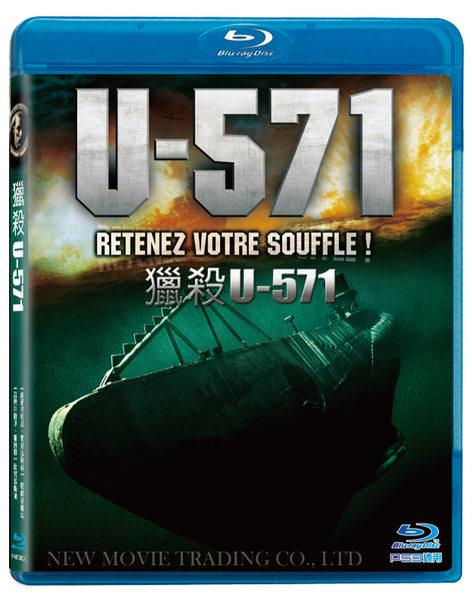 新動國際【獵殺U-571】U-571 -BD 經典15部