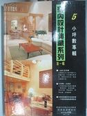 【書寶二手書T8/設計_DK9】室內設計典藏系列2-主臥房_裝璜世界
