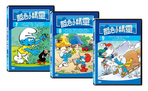 藍色小精靈 7 + 8 + 9 DVD (音樂影片購)
