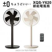 日本 正負零 ±0 設計 DC直流馬達節能遙控立扇 XQS-Y620 ( 黑/ 米白二色) ☆24期0利率 正負0