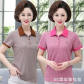 媽媽裝上衣2020夏季新品中年棉質大尺碼T恤女翻領POLO衫中老年條紋短袖 LR20023『3C環球數位館』