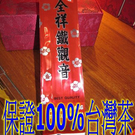 鐵觀音150克 全祥茶莊 JJ05  0...