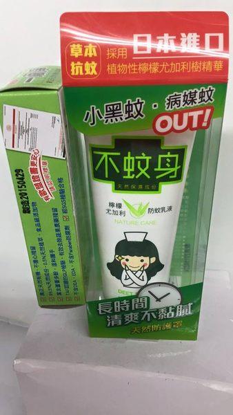 不蚊身 防蚊乳液 90ml(瓶)*12瓶~檸檬尤加利味~