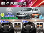 【專車專款】2007-2013年 TOYOTA ALTIS適用8吋彩色液晶全觸控DVD主機
