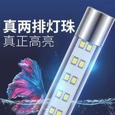 魚缸燈led燈照明水族箱潛水燈水草燈防水龍魚燈管增艷七彩魚小型