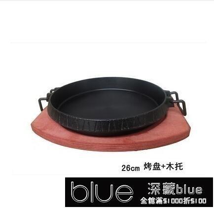 鑄鐵電磁爐烤盤 家用不黏無煙烤肉鍋商用電烤盤 鐵板燒 燒烤盤子[【全館免運】]