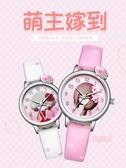 兒童手錶兒童手錶女指針式女童公主防水卡通幼兒寶寶可愛女孩小學生電子錶 JUST M