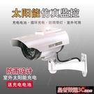 仿真監控 太陽能充電仿真攝像頭假監控假攝像頭仿真攝像頭帶燈室外免換電池YTL