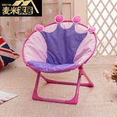 麥米兒童折疊沙灘椅子躺椅小號月亮椅坐椅懶人椅卡通椅寶寶靠背椅