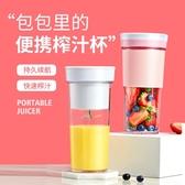 果汁杯 可可熊便攜式榨汁機家用水果小型充電迷你炸果汁機電動學生榨汁杯【快速出貨】