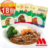 MOS摩斯漢堡_日式咖哩包【18入】(雞/豬/牛組合任選)(免運)