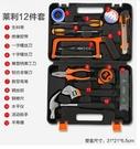 【森森機具 高規套組】家用 五金工具 12件組套裝 多功能家庭 維修組套