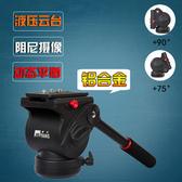 攝影穩定器-專業攝像通用三腳架獨腳架滑軌軌道搖臂金屬DV  【快速出貨】YXS