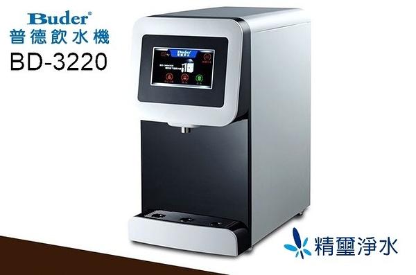 普德 BD-3220 雙溫觸控式桌上型飲水機 (內含三道UF中空絲膜過濾系統)