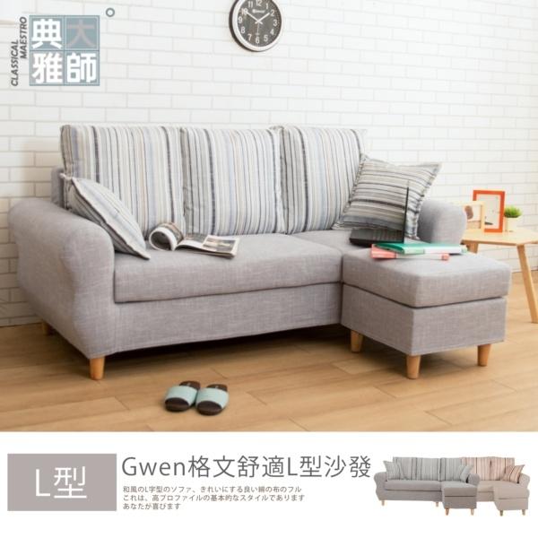 典雅大師-格文舒適L型沙發-二色/153灰-154卡其【多瓦娜】