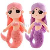 玩偶布娃娃 可愛美人魚公主布娃娃毛絨玩具小女孩玩偶公仔兒童睡覺抱枕igo 俏腳丫
