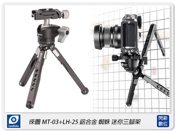 Leofoto 徠圖 MT-03+LH-25 鋁合金 蜘蛛 桌上型 迷你 兩節 三腳架(MT03 LH25)