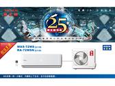 ↙0利率↙ MAXE萬士益 11-13坪 R410a 5級定頻冷專一對一分離式冷氣 MAS-72MS/RA-72MSN【南霸天電器百貨】