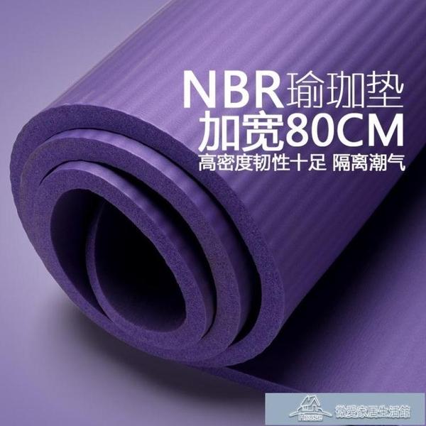 瑜伽墊 環保NBR橫紋瑜伽墊加寬80cm加厚10mm就家用輕便 微愛家居生活館