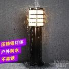 草坪燈太陽能戶外防水花園別墅庭院燈陽臺地插led公園室外草地燈 京都3C