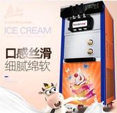 樂創聖代甜筒雪糕機軟質膨化霜淇淋機商用全自動小型台式冰激淩機    蘑菇街小屋  ATF