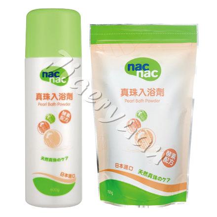 nac nac 真珠酵素入浴劑(1罐600g+補充包700g)-新品上市【佳兒園婦幼館】
