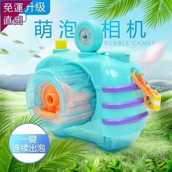 抖音同款電動泡泡機兒童全自動吹泡泡相機玩具七彩燈光音樂不漏水【快速出貨】