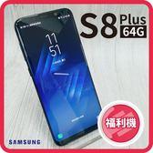 【福利品】SAMSUNG S8+ 64GB 極美曲面機