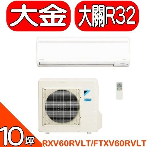 (免費升級新款SVLT)《全省含標準安裝》大金【RXV60RVLT/FTXV60RVLT】《變頻》+《冷暖》分離式冷氣