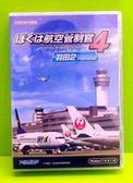 (現貨) 正版 PC Game Technobrain 我是航空管制官 4 羽田2 ATC4
