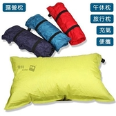 台灣現貨-自動充氣枕 露營枕頭 充氣枕 旅行枕頭 帳篷枕 自動充氣枕頭【OF0230】普特車旅精品