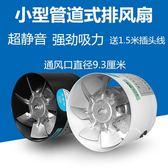 靜音圓形管道風機排氣扇換氣扇抽風機排風扇4寸新風機高速100mmigo 印象家品旗艦店