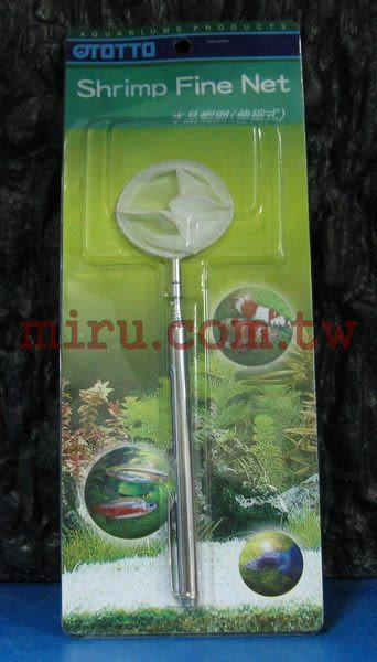 【西高地水族坊】台灣製OTTO奧圖 伸縮式水晶蝦撈網(純手工縫製)