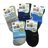 【KP】襪子 抑菌 24H 99.9% 消臭 兒童襪 除臭 半筒襪 瑪榭襪品 22~24CM 五色 台灣製 正版授權 D