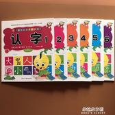 描紅本 全套6本兒童識字書 漢字描紅本筆畫筆順字帖幼小銜接 朵拉朵衣櫥