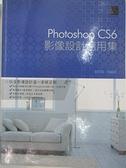 【書寶二手書T2/電腦_DP2】Photoshop CS6影像設計應用集_鄭苑鳳、陳麗華
