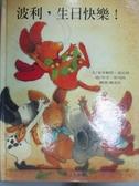 【書寶二手書T4/少年童書_WHA】波利.生日快樂_布里姬特‧溫尼格