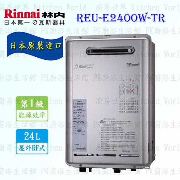 【PK廚浴生活館】 高雄 林內牌 REU-E2400W-TR 日本進口 屋外強制排氣型潛熱回收 24L 熱水器 林內 2400