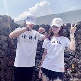 情侶T 韓版t恤女寬鬆潮bf原宿學生情侶款百搭t恤女白色款短袖寬鬆女t恤 2色M-2XL